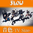 音色 -TV Size-/FLOW