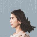 Freyja/Valen Hsu