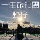 Yi Sheng Lu Xing Tuan/Wildchild