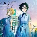理解者 (Special Edition)/22/7