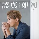 Ren Zhen Ru Chu/Jason Chan
