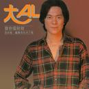 Fa Ni Ge Cai Cai/Albert Cheung