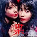 映画『累-かさね-』オリジナル・サウンドトラック/菅野 祐悟