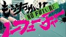 もうすっかり NO FUTURE!/グループ魂