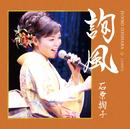 詢風 ~吟詠の世界~Selected Edition/石原 詢子