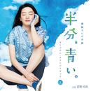 NHK連続テレビ小説「半分、青い。」オリジナル・サウンドトラック3/音楽:菅野 祐悟