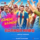 Aangu Vaangu/Sam C.S., Mukesh Mohamed, M.L.R. Karthikeyan & Guna