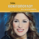 The Best Of/Stella Konitopoulou