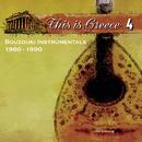 This Is Greece No. 4 - Bouzouki Instrumentals 1960-1990/Kostas Papadopoulos