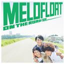 ON THE ROAD 2/メロフロート