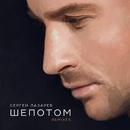 Shyopotom (Remixes)/Sergey Lazarev
