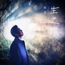 Sheng Zhi Song/Phil Lam