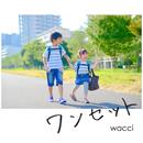 ワンセット/wacci