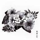忌々 -yuyu-/電波少女