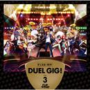 デュエル・ギグ! vol.3/バンドやろうぜ