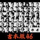 泣かせてくれよ (Special Edition)/吉本坂46