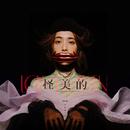 Ugly Beauty/Jolin Tsai