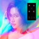 Rainbow/A-Lin