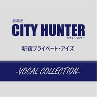 劇場版シティーハンター <新宿プライベート・アイズ> -VOCAL COLLECTION-
