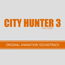 CITY HUNTER 3 オリジナル・アニメーション・サウンドトラック/Original Soundtrack