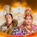 """Moon and Sea (Interlude from TV Drama """"Deep in the Realm of Conscience"""")/Steven Ma & Nancy Wu"""