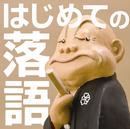 はじめての落語/須藤 薫