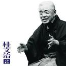 桂 文治2 「親子酒」「禁酒番屋」-「朝日名人会」ライヴシリーズ14/桂 文治