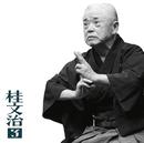 桂 文治3 「蛙茶番」「御血脈」-「朝日名人会」ライヴシリーズ20/桂 文治