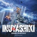 「いぬやしき」オリジナルサウンドトラック/Original Soundtrack