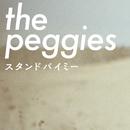 スタンドバイミー/the peggies