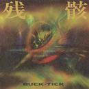 残骸/BUCK-TICK