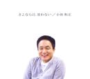 さよならは 言わない/小田 和正