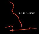 風の街/小田 和正