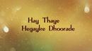 Hay Thaye Hegayke Durade (Lyric Video)/James Vasanthan