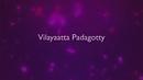 Vilayaattaa Padagotty - Female (Lyric Video)/Ilaiyaraaja