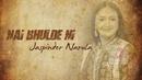 Nai Bhulde Ni (Lyric Video)/Jaspinder Narula