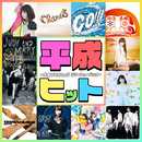 平成ヒット ~平成アニメヒッツ ソニーミュージック~/Various Artists