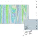 Di Yi Yue Zhang feat.S.B.D.W./Jacky Wu