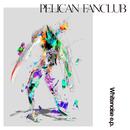 ベートーヴェンのホワイトノイズ/PELICAN FANCLUB