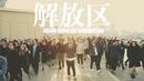 解放区/ASIAN KUNG-FU GENERATION