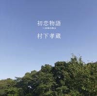 初恋物語 ~20年の歩み/村下 孝蔵