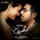 100% Kaadhal (Original Motion Picture Soundtrack)/G.V. Prakash Kumar