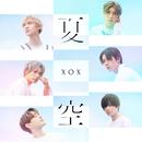 夏空/XOX