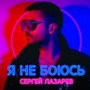 Ya ne boyus'/Sergey Lazarev