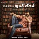 Gang Leader (Original Motion Picture Soundtrack)/Anirudh Ravichander