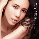 "Not Enough Love (Theme song of ""Flying Tiger II"")/Karen Mok"
