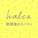 放課後のリバティ/halca