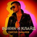 Bonni i Klayd/Sergey Lazarev