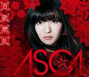 百歌繚乱/ASCA