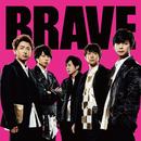 BRAVE/嵐